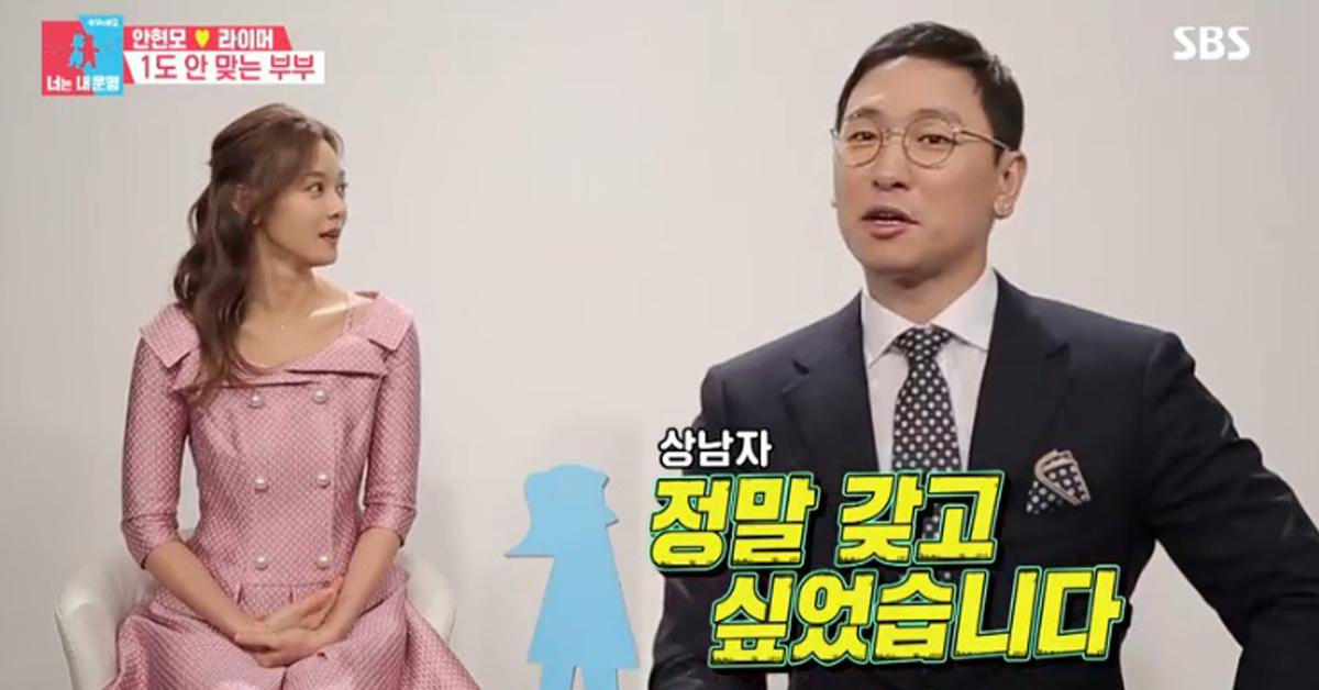 라이머가 아내 안현모와의 첫 만남을 떠올렸다. [사진 SBS 캡처]