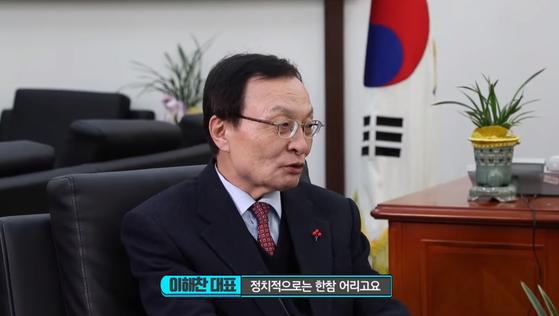 홍준표 전 자유한국당 대표를 언급한 이해찬 더불어민주당 대표. [사진 유튜브]
