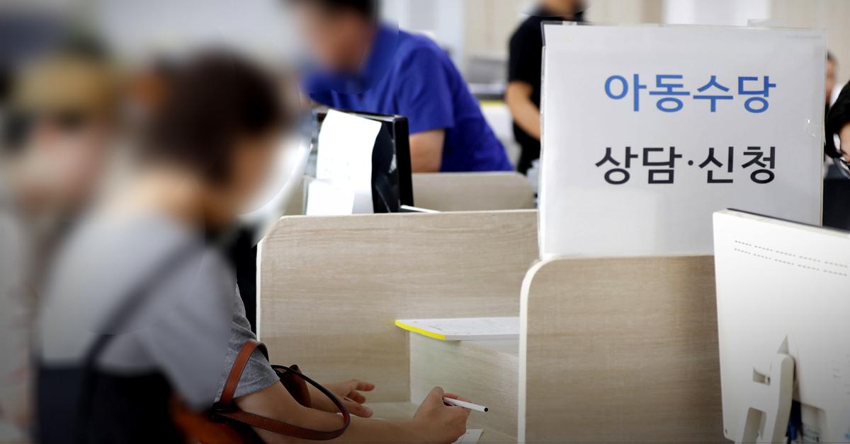 보호자들이 한 주민센터에서 아동수당을 신청하고 있다. [연합뉴스]