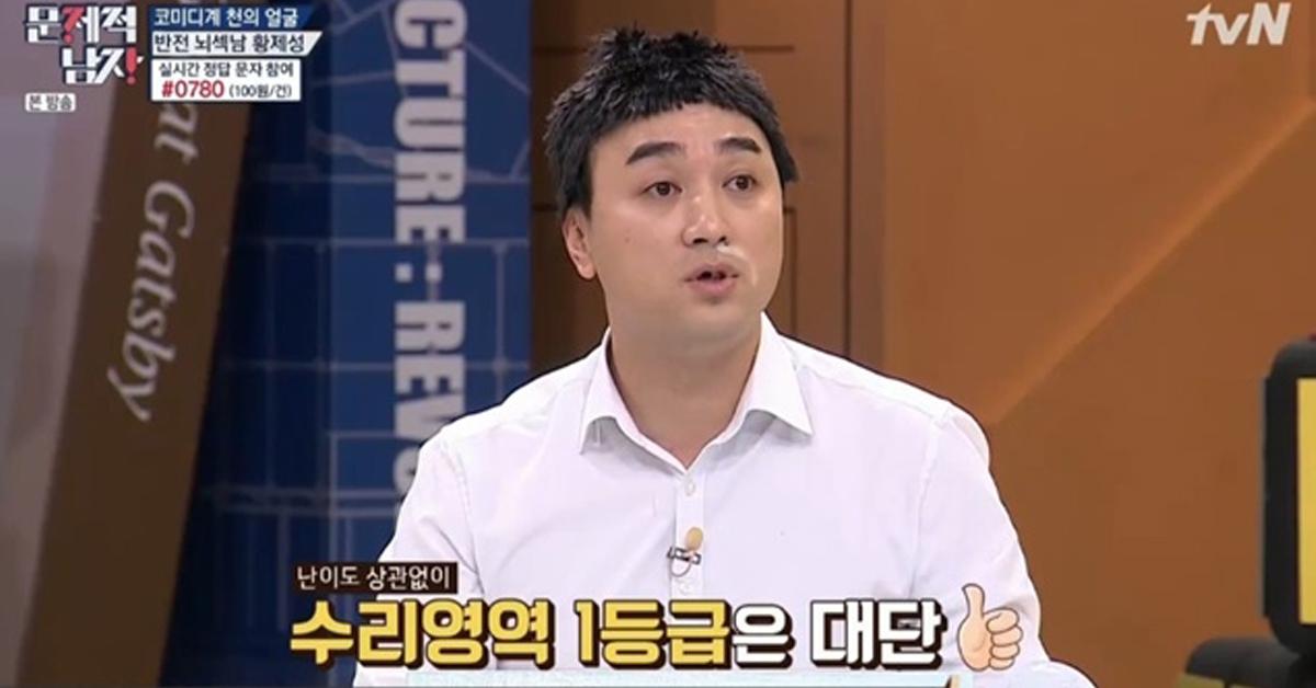 15일 tvN '문제적 남자'에 출연한 개그맨 황제성. [사진 tvN 캡처]
