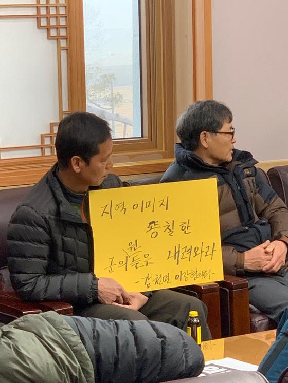 감천면 이장협의회가 군의원 사퇴를 요구하고 있다. 김윤호 기자