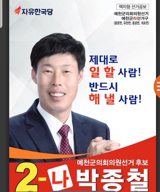 박종철 의원이 선거공보. [독자제공]