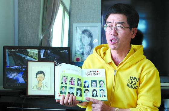"""세월호 사고 당시 학생들을 구하고 사망한 고 김초원 교사의 부친 김성욱씨. 김씨는 이번 재판 결과에 반발하며 """"항소하겠다""""는 의사를 밝혔다. [중앙포토]"""