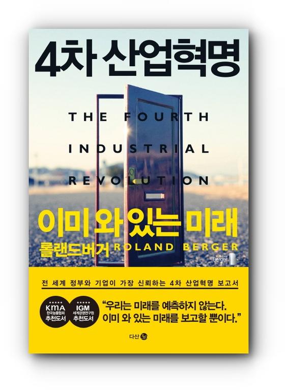 <4차 산업혁명 이미 와 있는 미래> 롤랜드버거 지음. [사진 다산3.0]