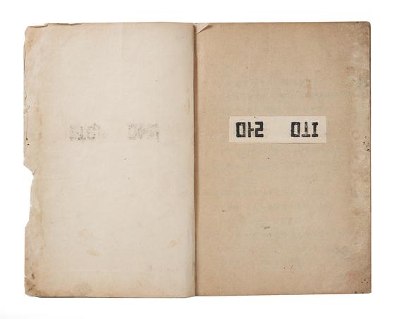 말모이 원고. 표지 안쪽의 제목은 '말모이'의 한글 자모를 풀어 쓴 것이다. 조선광문회. 1910년대. 국립한글박물관 소장. [사진 국립한글박물관]