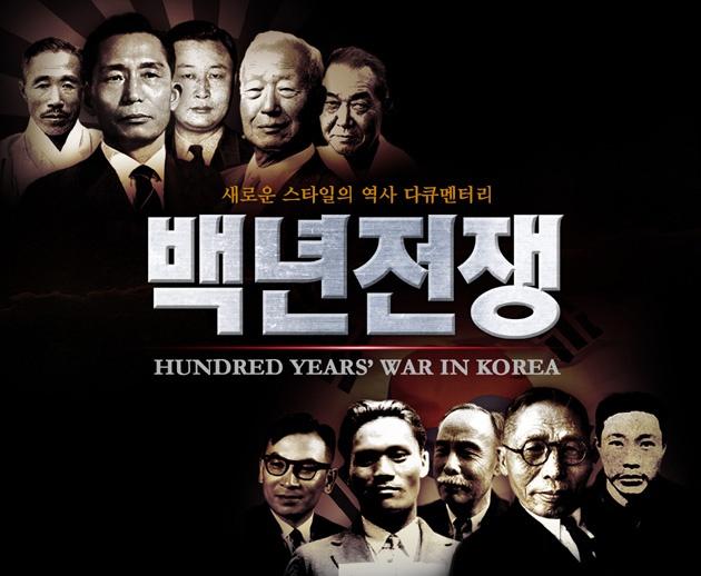 민족문제연구소 '백년전쟁'. [뉴스1]