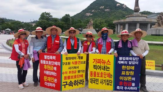 지난 7월 청와대 앞에서 릴레이 시위를 시작한 대한육견협회. [사진 대한육견협회]