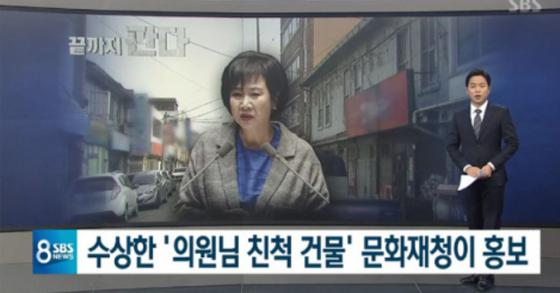 [SBS 8시뉴스]