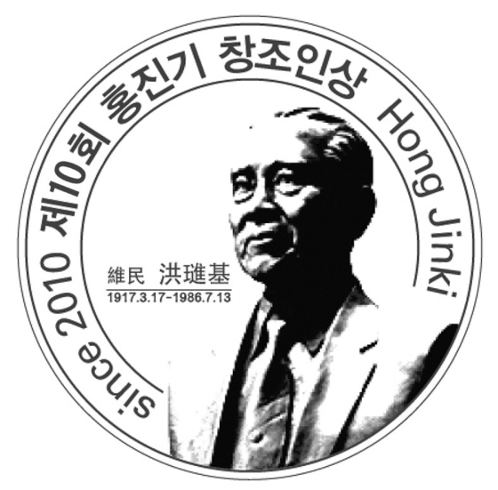 제10회 홍진기창조인상 앰블럼