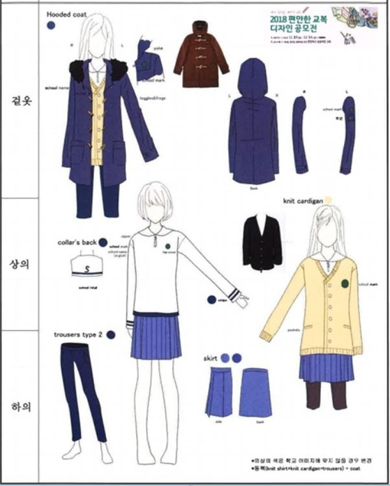 '내가 입고 싶은 편안한 교복' 디자인 공모전 학생부문 최우수작 '여자 동복' [사진 서울시교육청]