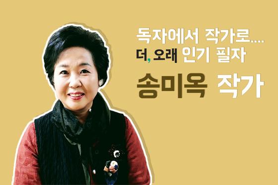 독자에서 작가로...더,오래 글 모아 전자책 출판한 송미옥씨