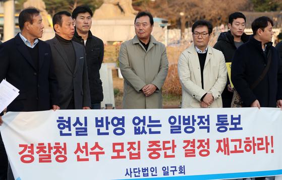 지난해 11월 14일 경찰야구단 선수모집 중단 재고 요청' 기자회견에 참석한 야구계 인사들. [뉴스1]