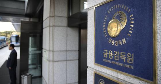 서울 여의도 금융감독원 건물.