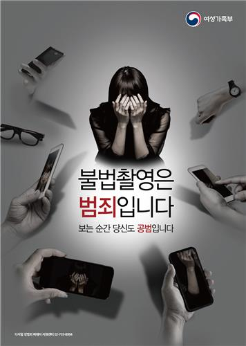 여성가족부가 만든 디지털 성범죄 근절을 위한 국민인식개선 캠페인 '불법촬영은 범죄입니다. 보는 순간 당신도 공범입니다' 포스터.[사진 여성가족부]