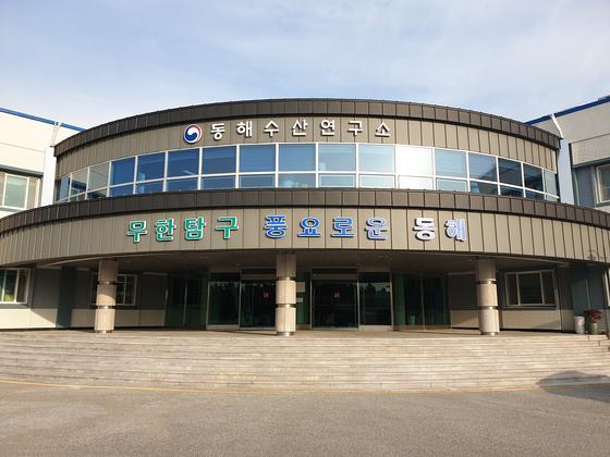 강원도 강릉 국립수산과학원 동해수산연구소 전경. 이병준 기자
