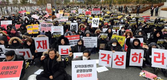 한국지역아동센터연합회 회원들이 지난달 18일 정부세종청사 기획재정부 앞에서 집회를 갖고 기본운영비 인상을 요구하고 있다. [뉴스1]