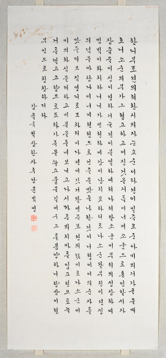 덕온공주의 손녀 윤백영이 한글로 쓴 '환소군전'. [사진 국립한글박물관]