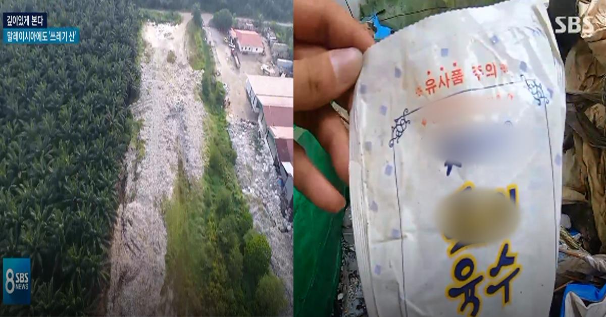 말레이시아 젠자롬 지역에서 발견된 한국발 쓰레기 산 [SBS뉴스 화면 캡처]