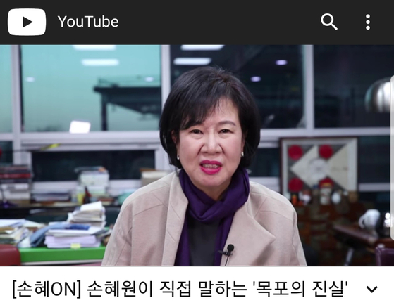 목포 부동산 투기 의혹을 받는 더불어민주당 손혜원 의원이 18일 자신의 유튜브 채널에 언론의 관련 보도에 관해 반박 및 해명하는 내용을 담은 영상을 게재했다. [연합뉴스]
