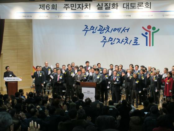 주민자치 실질화 결의문을 낭독하는 주민자치협의회장들