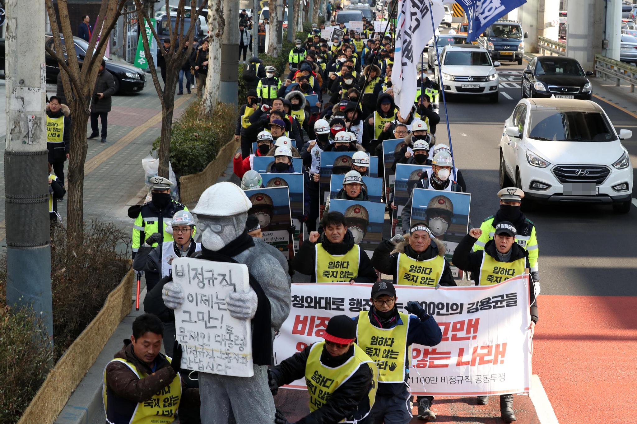 18일 오후 서울 광진구 구의역에서 '청와대로 행진하는 1000인의 김용균들-구의역 김군과 김용균의 만남'을 마친 비정규직 노동자들이 청와대를 향해 행진하고 있다. [뉴시스]
