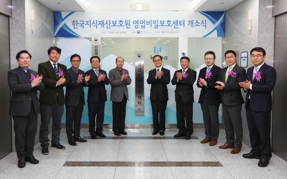 영업비밀 보호센터 개소식 개최. [연합뉴스]