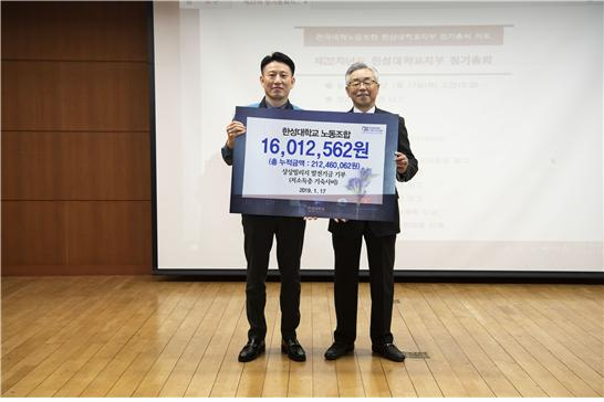 한성대 직원노동조합 상상빌리지 발전기금 1천6백여만원 전달식에서 이상한 총장(오른쪽)과 김기호 노조지부장(왼쪽)