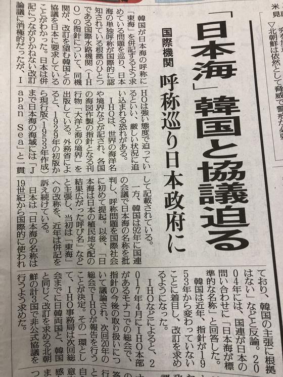 동해·일본해 병기, 한국과 논의 안하면 일본해 빼겠다