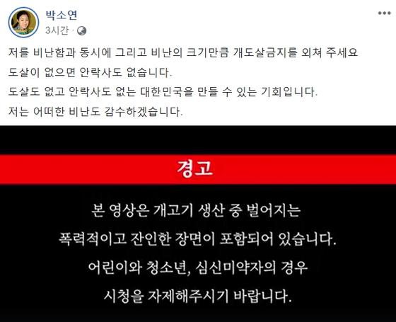 [사진 박소연 대표 페이스북 캡처]