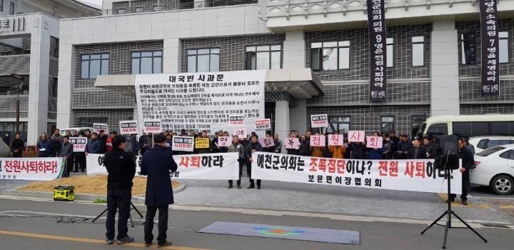 """'예천군의회 조폭이냐?'…이장들 """"군의원 전원 사퇴하라"""""""