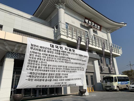 경북 예천군의회 전경. 최근 해외연수 중 가이드를 폭행해 물의를 빚고 있는 예천군의회 의원들을 비판하는 내용의 현수막이 걸려 있다. 예천=김정석기자