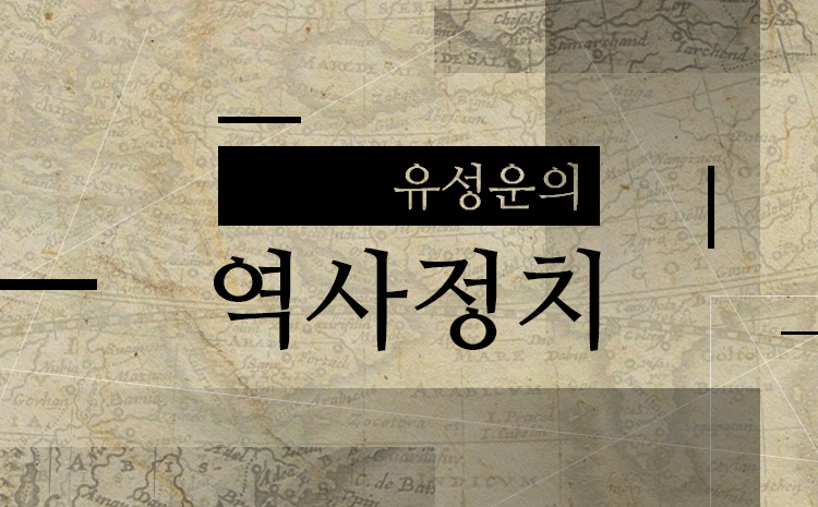 [유성운의 역사정치] 조선 왕가 비극은 경복궁 풍수 때문?