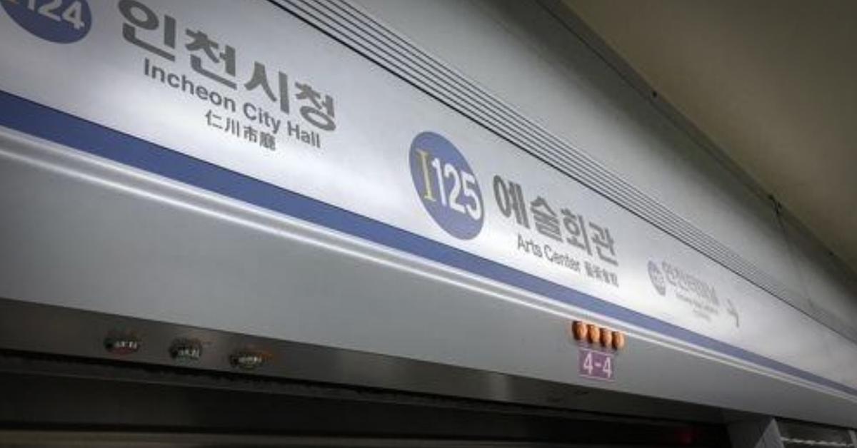 """'지하철 패딩 테러'는 오인 신고…경찰 """"집 나설 때 이미 찢어져"""""""