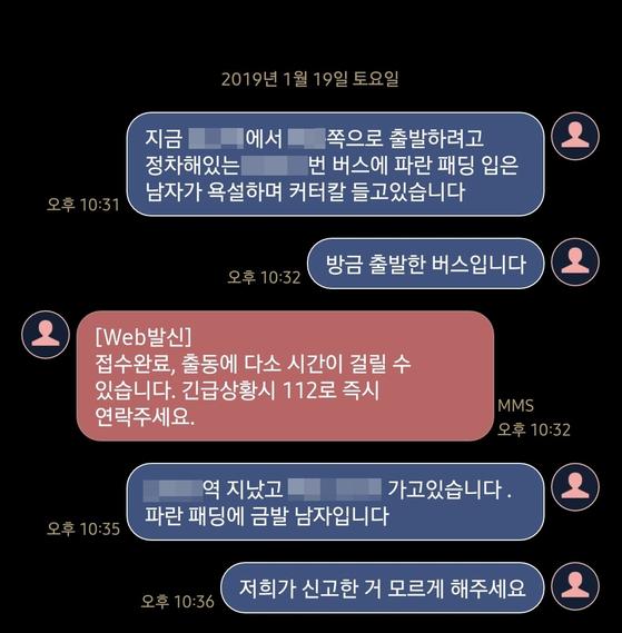 신고자 A씨가 경찰에 보낸 문자메시지 내용. [연합뉴스]