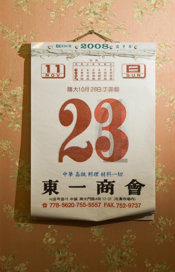 어느 중국 음식점에 걸려있는 일력(日曆). 요즘은 일력을 좀처럼 보기 힘들다. 이 달력이 정보화시대를 맞아 알차게 단장한 것이 가끔 눈에 띈다. [중앙포토]