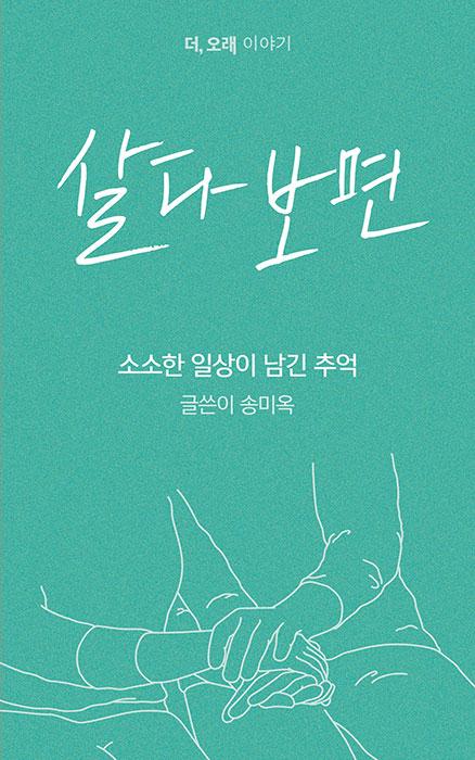 더오래팀에서 출간한 송미옥 필자의 전자책 '살다보면' 표지.