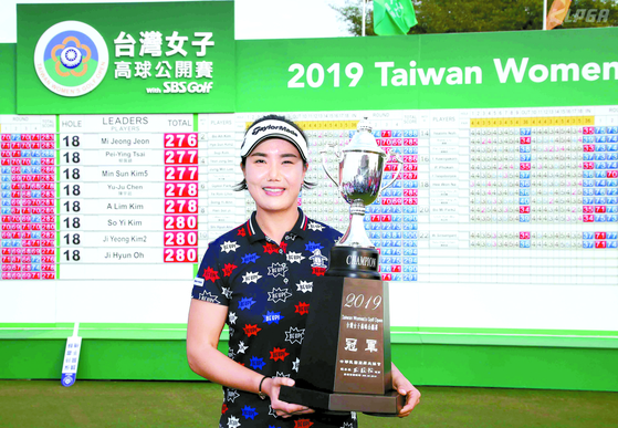 KLPGA 대만 여자 오픈 우승 트로피를 들어올리며 활짝 웃는 전미정. [뉴스1]