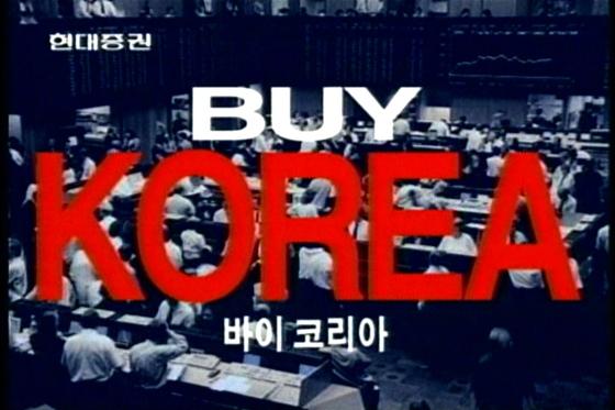 현대증권 '바이 코리아 펀드' TV 광고. [중앙포토]