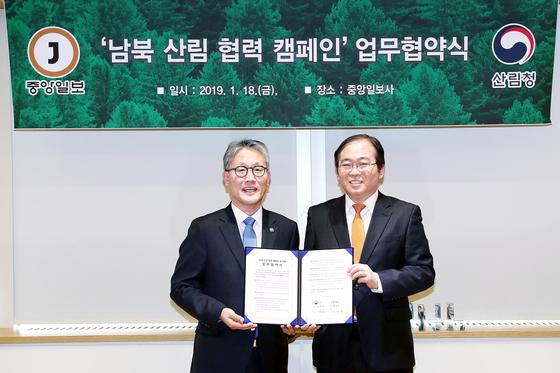 [사진] 산림청·중앙일보, 남북 산림 협력 캠페인 협약