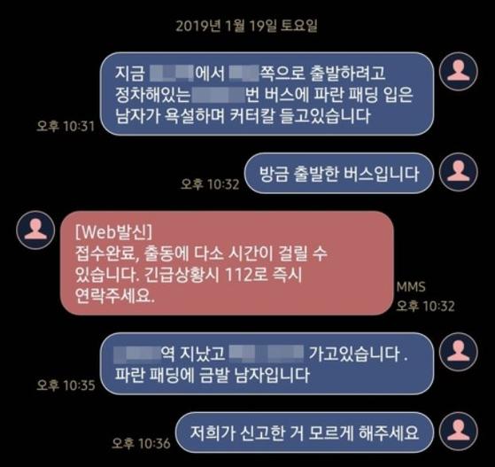 당산역 흉기난동 사건 신고자가 경찰에 보낸 문자메시지 내용. [연합뉴스]