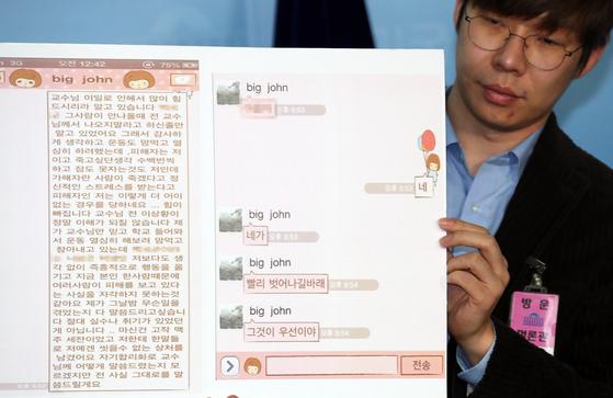손혜원 무소속 의원이 21일 서울 여의도 국회 정론관에서 젊은빙상인연대와 빙상계 성폭력 관련 기자회견을 했다. 사진은 피해자가 가해자에게 보낸 메세지. [뉴스1]