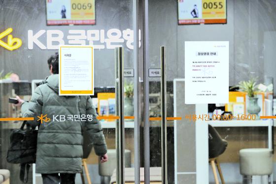 KB국민은행 노조가 19년 만에 총파업에 돌입한 8일 서울 시내의 한 KB국민은행 지점에 파업에 따른 사과문과 정상영업 안내문이 붙어 있다. 2019.1.8/뉴스1