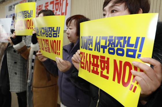 인천 서구 여성들로 구성된 '희망봉사단' 회원들이 22일 오전 인천시청 브리핑 룸에서 기자회견을 열고 여직원 성폭행 의혹이 있는 이재현 청장에 대한 수사당국의 수사를 촉구하고 있다. [뉴스1]