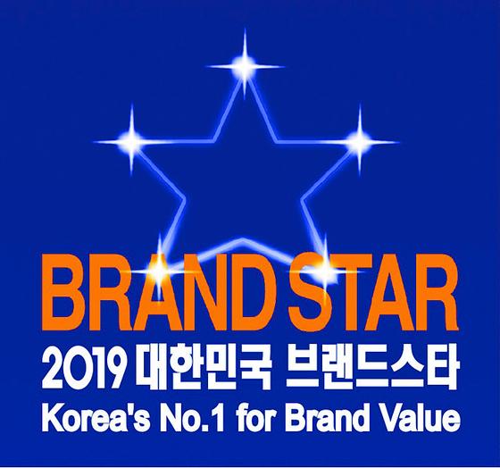 2019 브랜드스타 로고