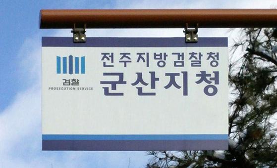 전주지검 군산지청. [뉴스1]