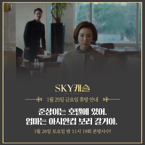 [JTBC 드라마 인스타그램 캡처]
