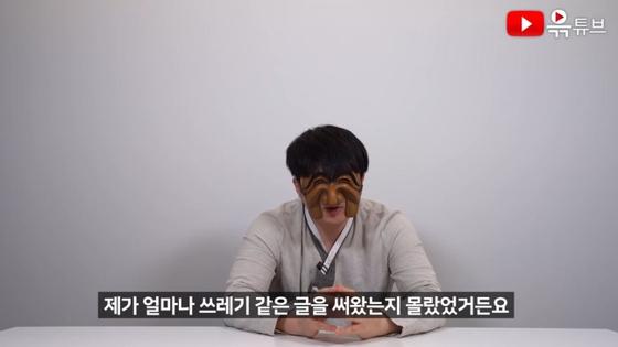 '윾튜브' 스스로 정체 공개하고 일베 활동·세월호 비하 사과
