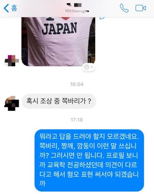 """금태섭 더불어민주당 의원이 'I♥JAPAN' 티셔츠를 입은 모습을 찍어 올리자 금 의원에 """"혹시 조상 중 쪽바리가?""""라고 말한 한 누리꾼. [금태섭 의원 페이스북]"""