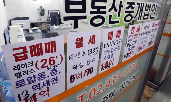 지난 17일 서울 송파구 아파트 밀집지역 인근의 공인중개사 업소 안내판. [뉴스1]