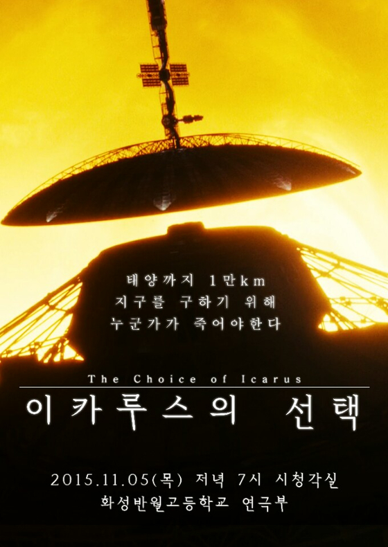 화성 반월고 연극포스터